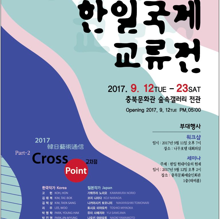"KOREA / JAPAN Art Communications Part 2 ""Cross Point"""