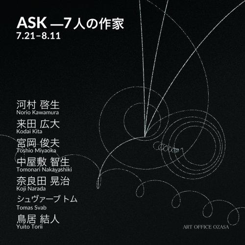 ASK —7人の作家