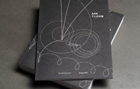 ASK—7人の作家 Catalogue